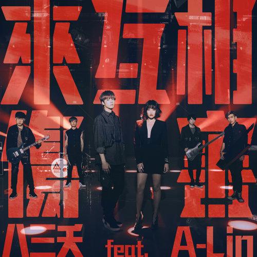 來互相傷害 (Let's Hurt Each Other) - feat. A-Lin