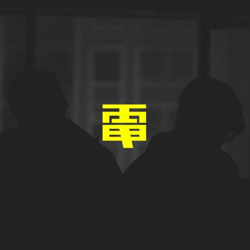 閃電 (feat. ZeoWater) (Lightning (feat. ZeoWater))