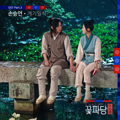 Flower Crew: Joseon Marriage Agency (Original Television Soundtrack, Pt. 3)