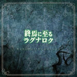 Shuuen Ni Itaru Ragnarok - Single
