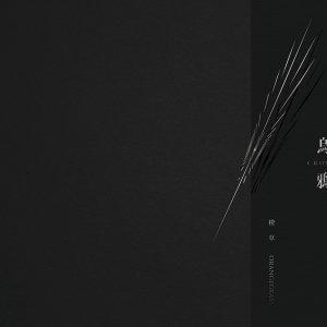 烏鴉 (Crow)