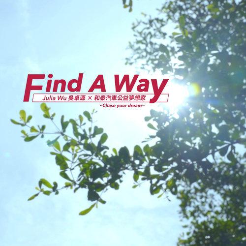 Find a Way - 和泰汽車公益夢想家