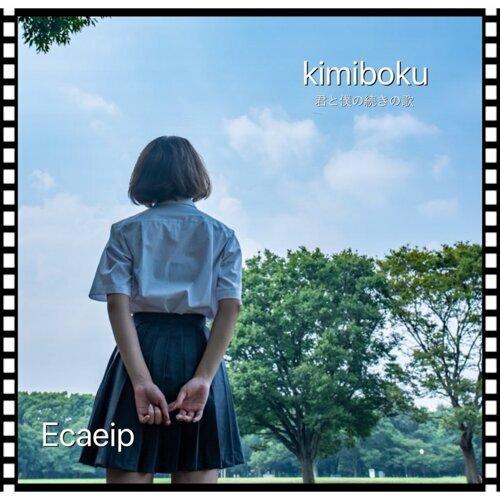 Kimiboku