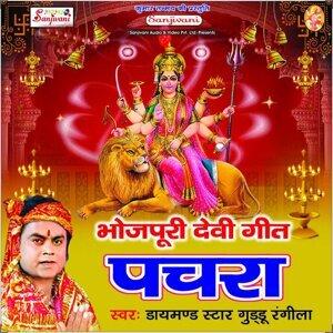 Bhojpuri Devi Geet Pachara