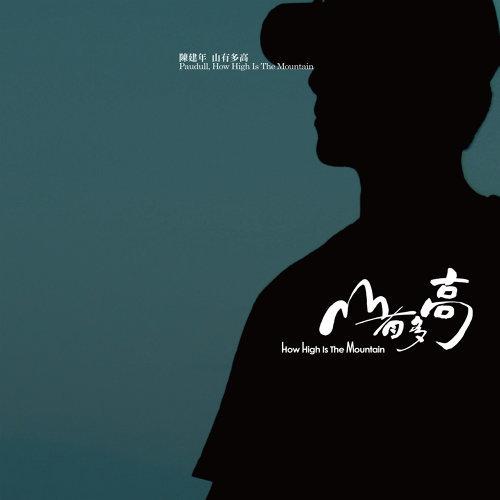 湘江邊的父子