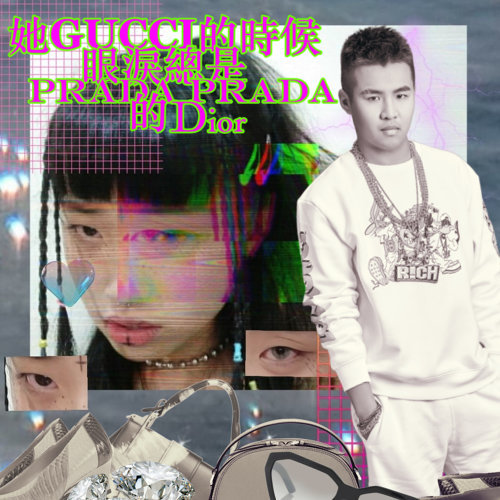 她gucci的時候眼淚總是prada prada的dior (Her tears fall down like diamonds when she cry)