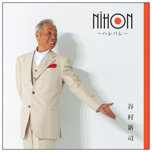 NIHON~ハレバレ~