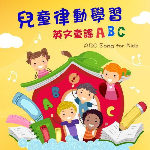 兒童律動學習:英文童謠ABC (ABC Song for Kids)