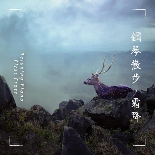 鋼琴散步:霜降 (Relaxing Piano:First Frost)