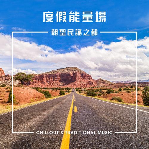 度假能量場:朝聖民謠之都 (Chillout & Traditional Music)