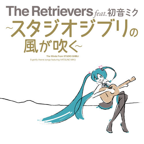 The Retrievers feat.Hatsune Miku~The Winds From STUDIO GHIBLI~ (The Retrievers feat.初音ミク~スタジオジブリの風が吹く~)