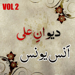 Anus Younus Deewan E Ali, Vol. 2