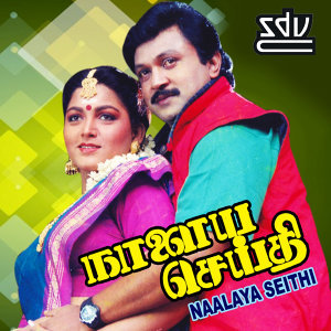 Naalaya Seithi (Original Motion Picture Soundtrack)