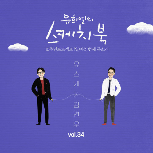 [Vol.34] You Hee yul's Sketchbook 10th Anniversary Project : 16th Voice 'Sketchbook X Kim Yeon Woo'