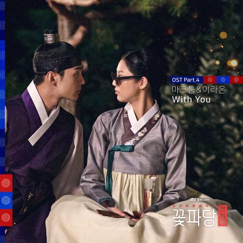 Flower Crew: Joseon Marriage Agency (Original Television Soundtrack, Pt. 4)