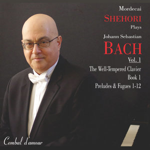 Mordecai Shehori Plays J. S. Bach, Vol. 1: The Well-Tempered Clavier, Book 1, Preludes & Fugues 1-12