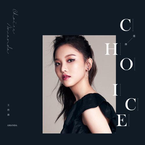 选择 CHOICE