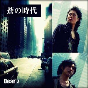 蒼の時代 (The era of deep blue)