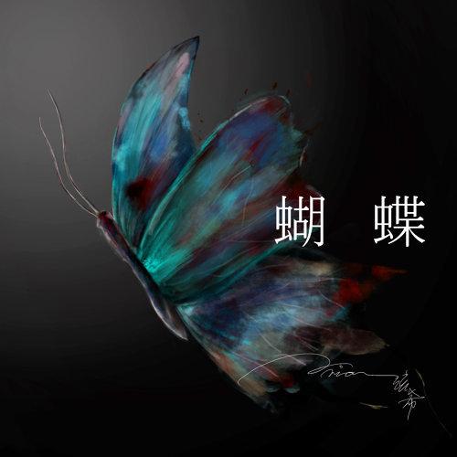 插曲:蝴蝶