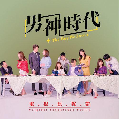 《男神时代》电视原声带 PART.5 (The Way We Love OST PART.5)