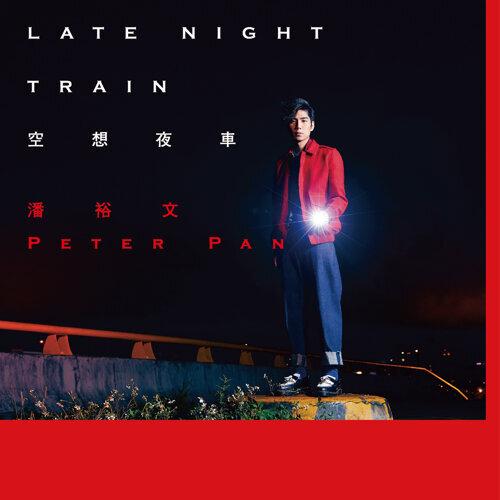 空想夜車 (Late Night Train)