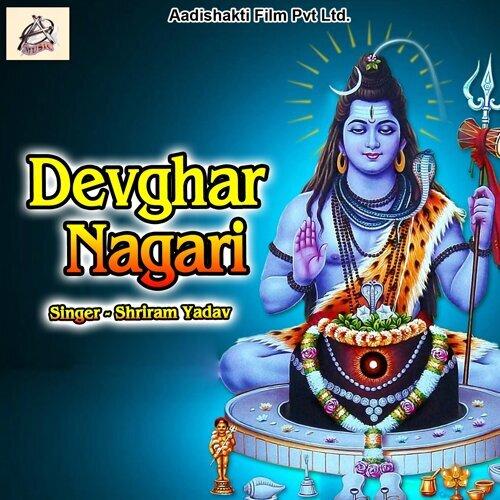 Devghar Nagari