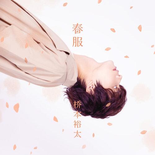 春服 (Chinese Version) - Chinese Version