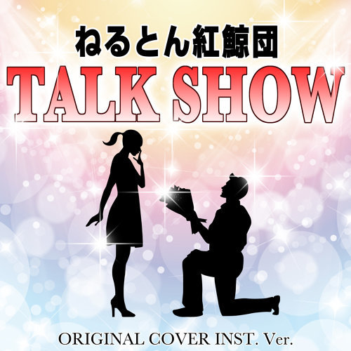ねるとん紅鯨団 TALK SHOW ORIGINAL COVER INST.Ver (Neruton benikujiradan main theme)