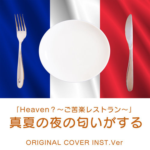 真夏の夜の匂いがする 「Heaven?~ご苦楽レストラン~」ORIGINAL COVER INST.Ver (Manatsu no yoru no nioi ga suru from heaven?gokuraku restaurant)