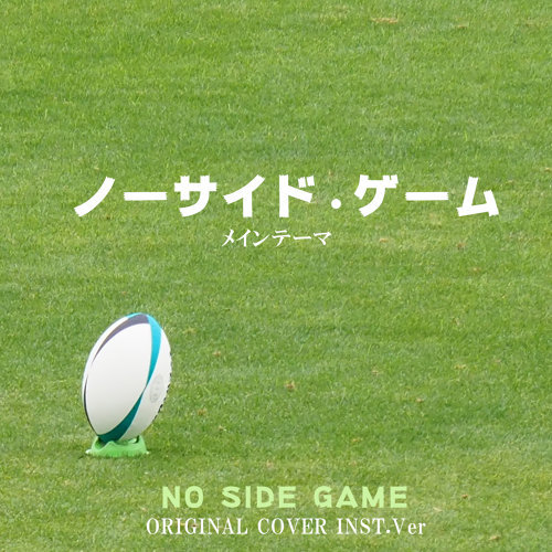 ノーサイド・ゲーム メインテーマ ORIGINAL COVER INST.Ver (Noside game main theme)