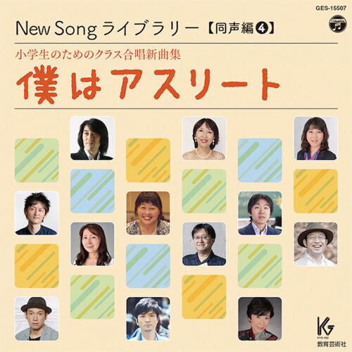 bokuwa asuriito new song library Same voice chorus4 bokuwa asuriito (僕はアスリート New Song ライブラリー【同声編④】小学生のためのクラス合唱新曲集)