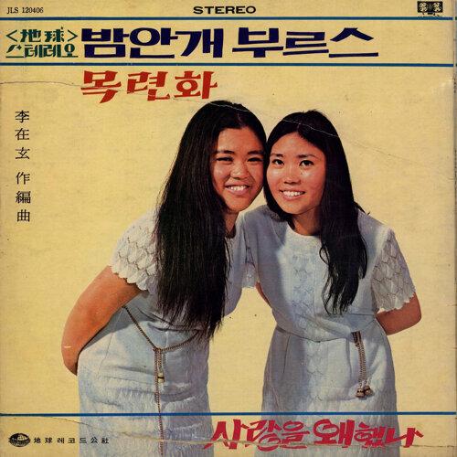 Lee Jae-hyun's Composition Arrangement Book (Massanpo Who Left Crying)