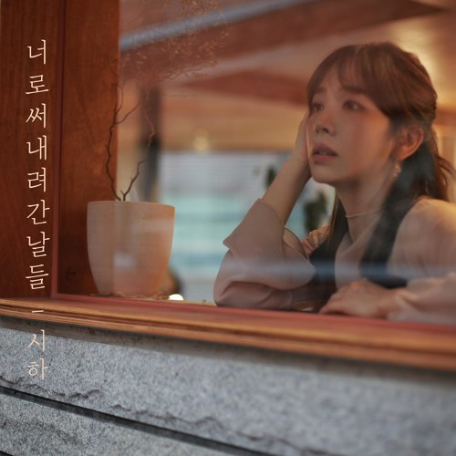 Days written down by you 너로 써 내려간 날들
