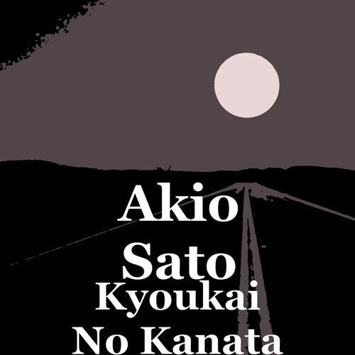 Kyoukai No Kanata