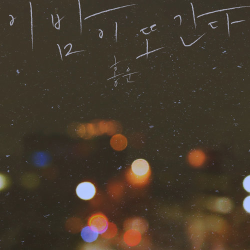 The night goes again 이 밤이 또 간다