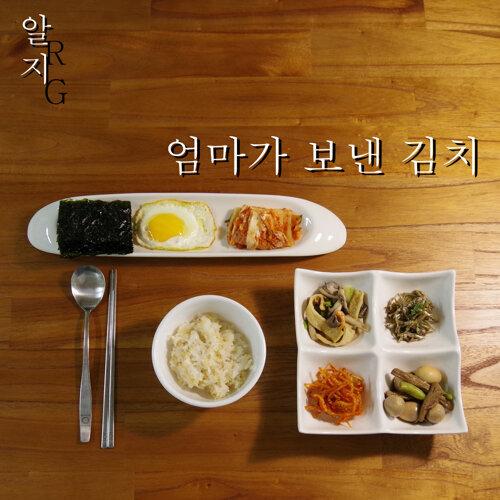 Kimchi sent by my mom
