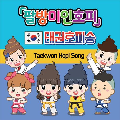Palbangmiinhopi Taekwon Hopi Song