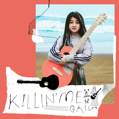 Killin' Me (aNueNue MC色彩吉他宣傳曲) (Killin' Me (aNueNue MC Guitar Promotion Track))
