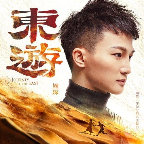 东游 - 电影《东游》同名主题曲