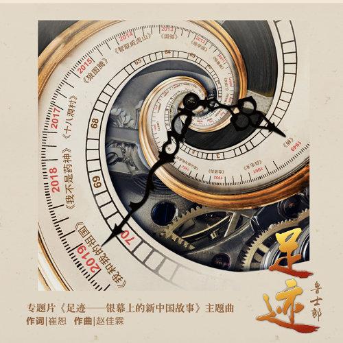 足跡 - 專題片<足跡——銀幕上的新中國故事>主題曲
