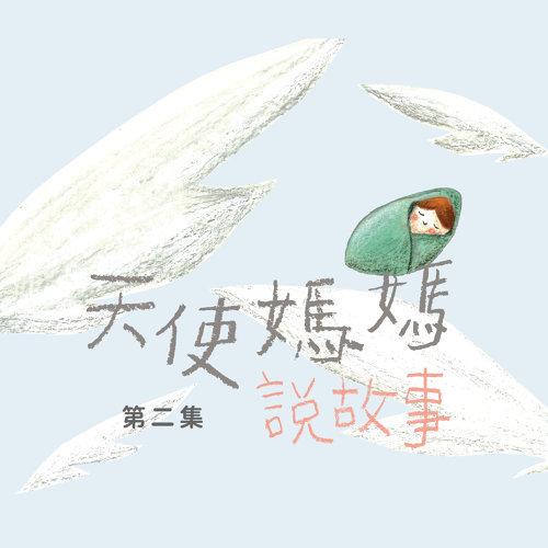 天使媽媽說故事第二集