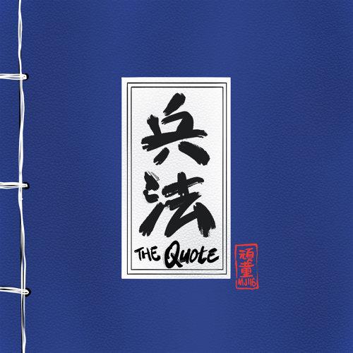 兵法 (The Quote)