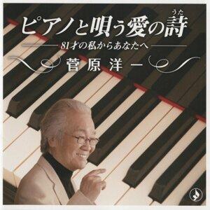 ピアノと唄う愛の詩~81才の私からあなたへ~ (Piano To Utau Ai No Uta -81sai No Watashi Kara Anata He-)