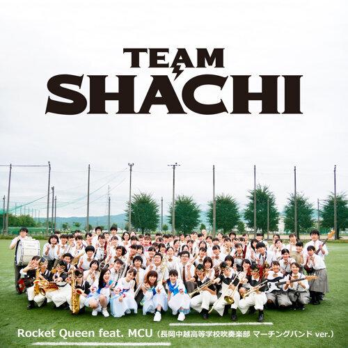 Rocket Queen feat. MCU - 長岡中越高等学校吹奏楽部 マーチングバンド ver.