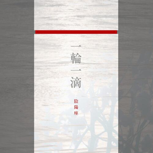 Ichirinitteki (一輪一滴)