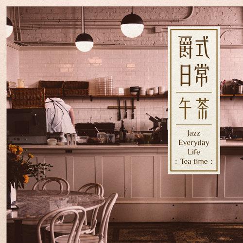 爵式日常:午茶(爵士單曲)(Jazz Everyday Life:Tea time)