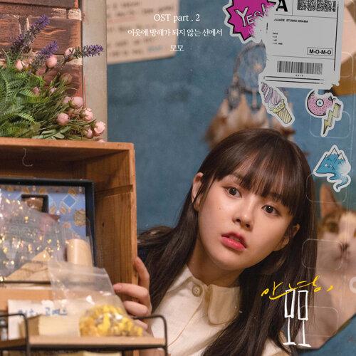 안녕, 모모 Pt.2 (Original Soundtrack version) - Original Soundtrack version