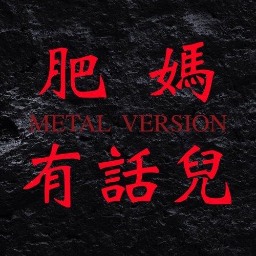 肥媽有話兒 - Metal Version