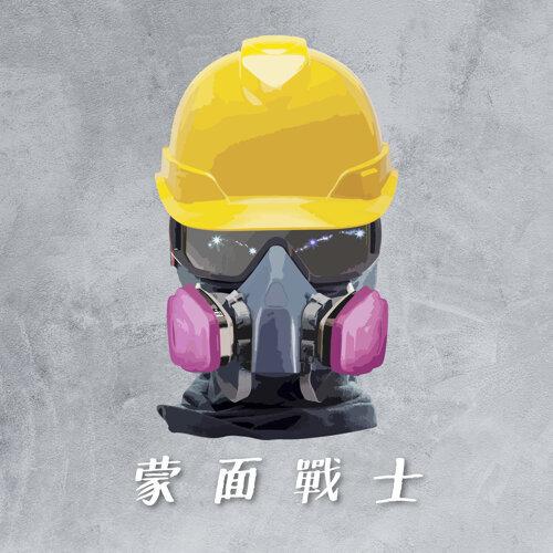 蒙面戰士 (Masked Fighter)