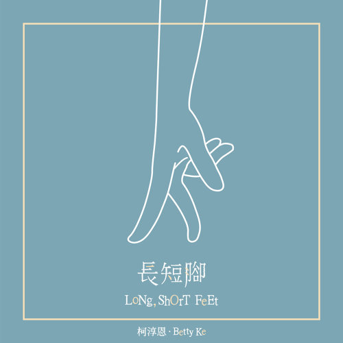 長短腳 (Long, Short Feat)